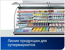 Холодильная